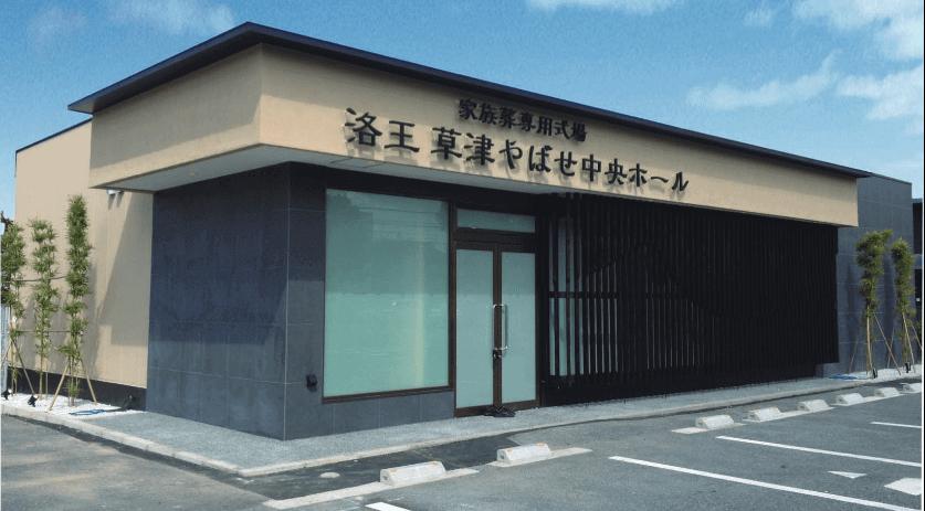 らくおう・セレモニーハウスの特長2。京都・大阪・滋賀・兵庫にお近くの選べる斎場が79ホール以上