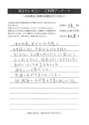 201809京都市東山区ご葬儀アンケート