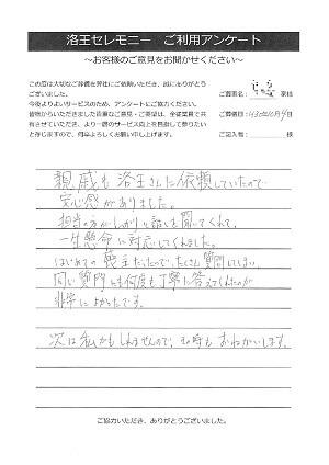 201810宇治市ご葬儀アンケート