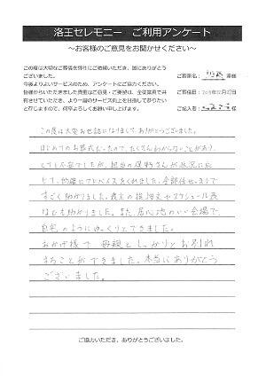 201812京都市伏見区ご葬儀アンケート