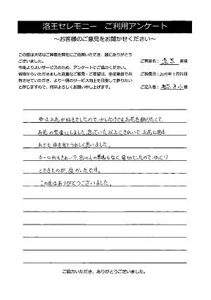 201901京都市南区ご葬儀アンケート
