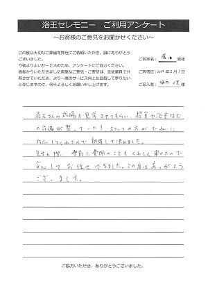 2019年2月京都市伏見区ご葬儀アンケート