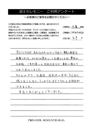 201904堺市ご葬儀アンケート