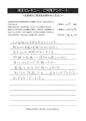 201906宇治市ご葬儀アンケート