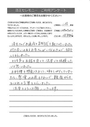 201907八尾市ご葬儀アンケート