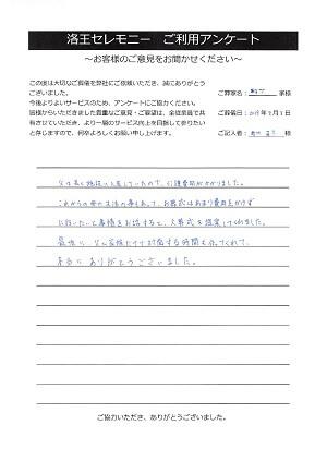 20190801高槻市M様葬儀アンケート