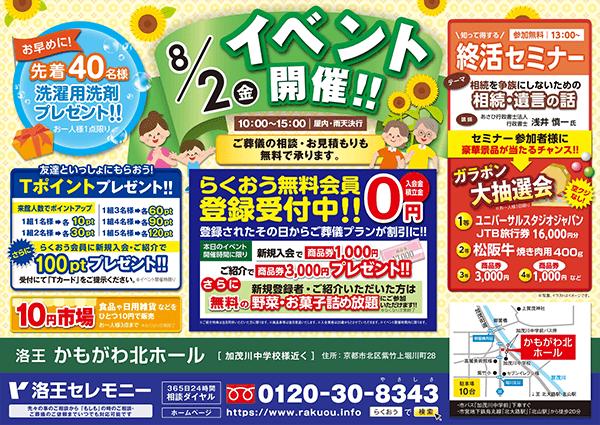 【かもがわ北ホール】2019/8/2にイベント開催