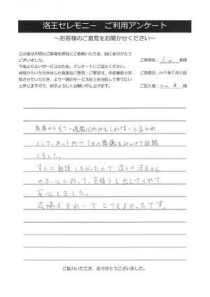2019年8月京都市南区ご葬儀アンケート