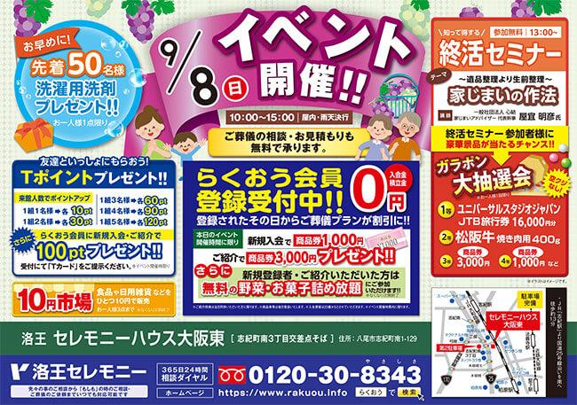 セレモニーハウス大阪東2019年9月8日イベントチラシ