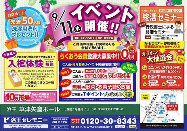 草津矢倉ホール2019年9月11日イベントチラシ