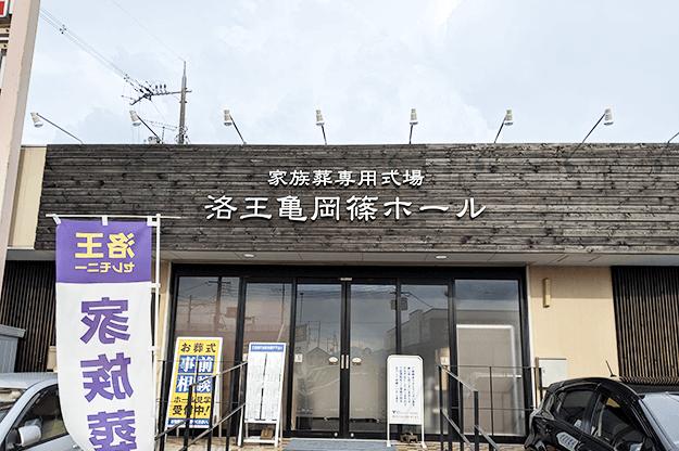 亀岡篠ホール外観