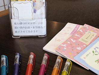 草津東ホールメッセージカード