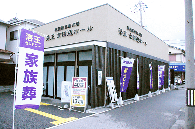 京田辺ホール外観