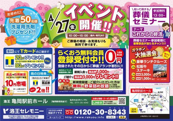 【亀岡駅前ホール】2018/4/27にイベント開催!