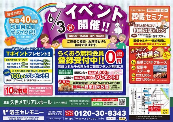 【久世メモリアルホール】2018/6/3にイベント開催!