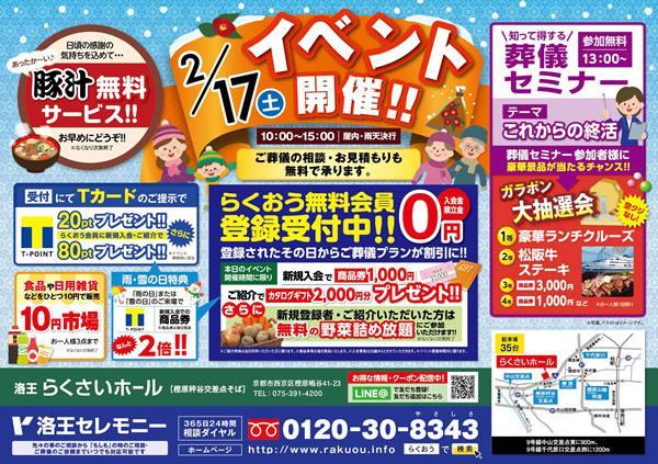【らくさいホール】2018/2/17にイベント開催!