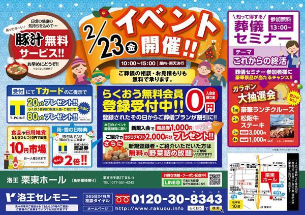 【栗東ホール】2018/2/23にイベント開催!