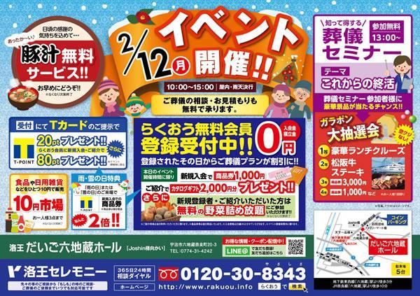 【だいご六地蔵ホール】2018/2/12にイベント開催!