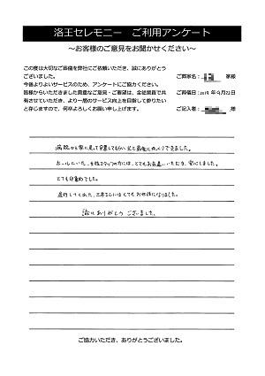 2019年9月草津市ご葬儀アンケート