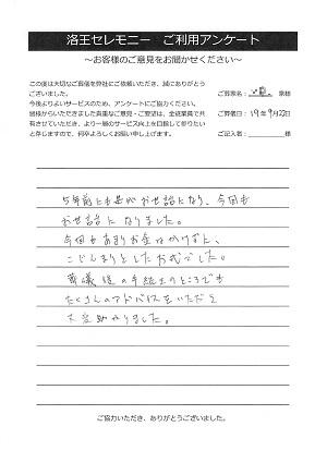 2019年9月京都市北区ご葬儀アンケート