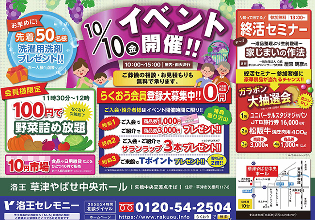 20191010草津やばせ中央ホールイベントチラシ
