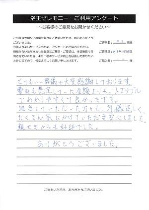 20191015京都市西京区 K様 直葬のアンケート