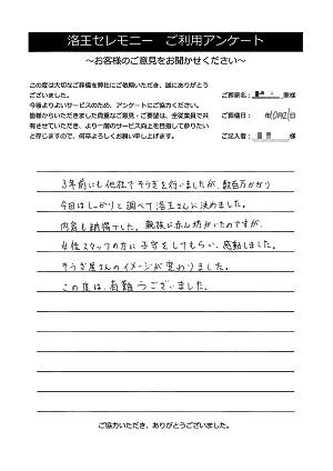 20191021大津市 A様 家族葬のアンケート