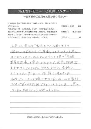 20191102高槻市 A様 家族葬のアンケート
