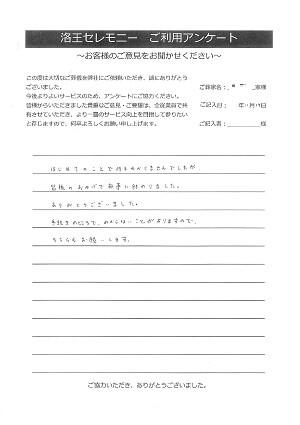 20191117亀岡市 W様 一日葬のアンケート