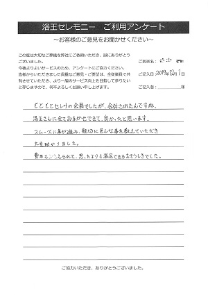 20191201堺市 S様 家族葬のアンケート