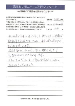 20191227長岡京市 U様 家族葬のアンケート