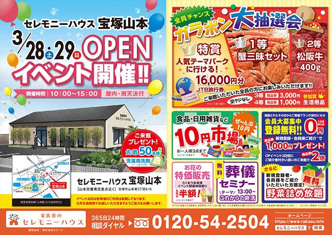 20200328家族葬のセレモニーハウス宝塚山本オープンイベントチラシ