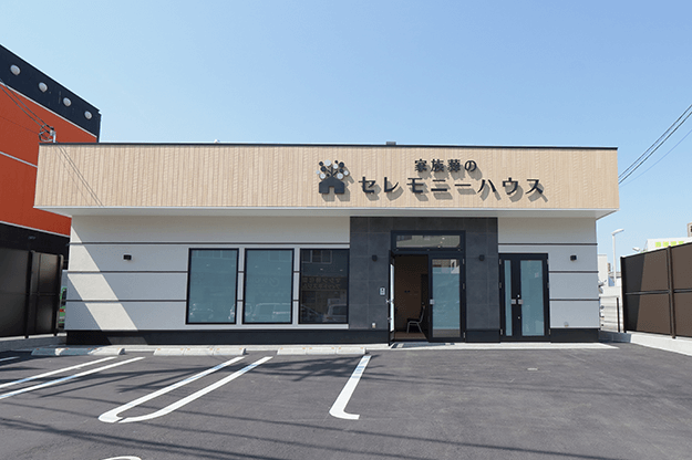家族葬のセレモニーハウス若江外観