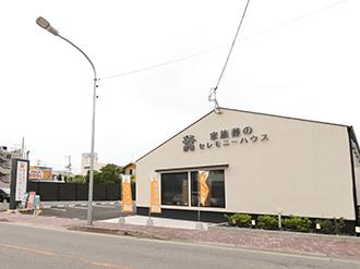 家族葬のセレモニーハウス宝塚山本 外観