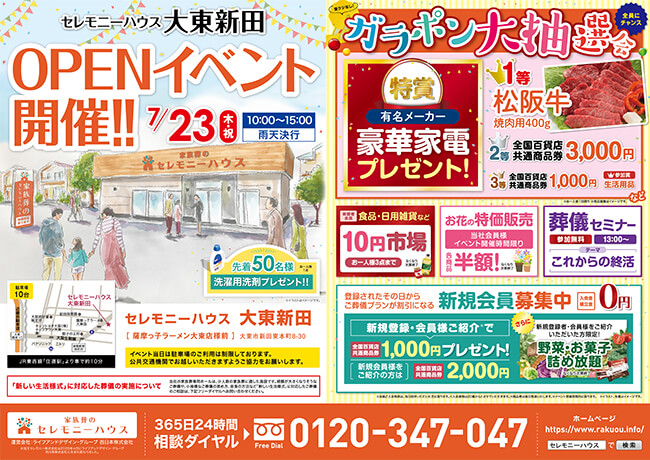 20200723家族葬のセレモニーハウス大東新田オープンイベントチラシ