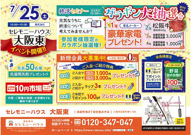 20200725セレモニーハウス大阪東イベントチラシ
