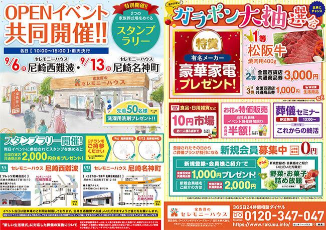 20200906セレモニーハウス尼崎イベントチラシ