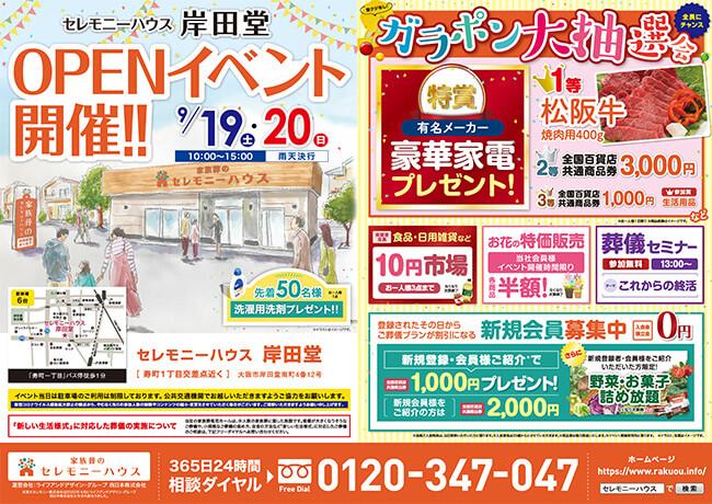 20200919家族葬のセレモニーハウス岸田堂オープンイベントチラシ