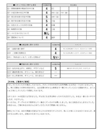 20201205京都市H様 火葬式のアンケート