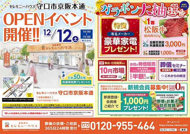 20201212家族葬のセレモニーハウス守口市京阪本通オープンイベントチラシ