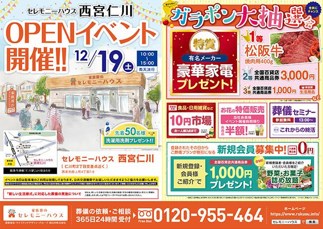20201219家族葬のセレモニーハウス西宮仁川オープンイベントチラシ