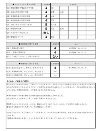 20210118草津市M様 直葬・火葬式のアンケート