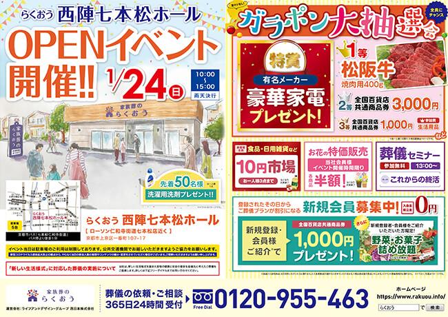 20210124家族葬のらくおう西陣七本松ホール オープンイベントチラシ
