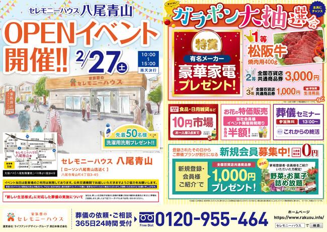 20210227家族葬のセレモニーハウス八尾青山オープンイベントチラシ