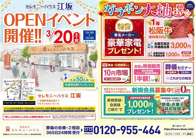 20210320家族葬のセレモニーハウス江坂オープンイベントチラシ