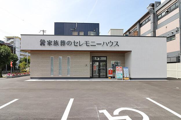 セレモニーハウス今福鶴見外観
