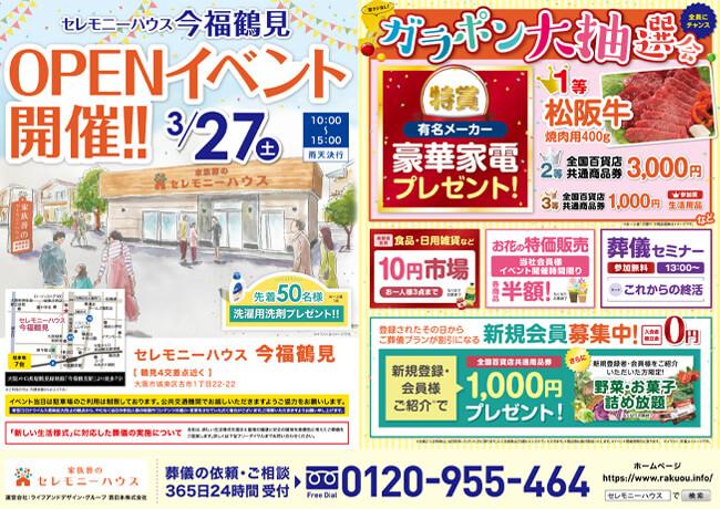 20210327家族葬のセレモニーハウス今福鶴見オープンイベントチラシ