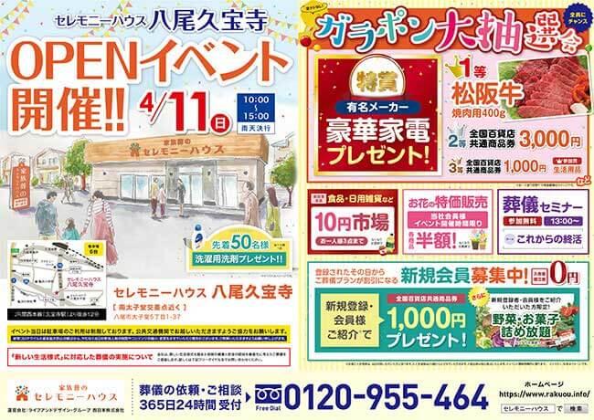 20210411家族葬のセレモニーハウス八尾久宝寺オープンイベントチラシ