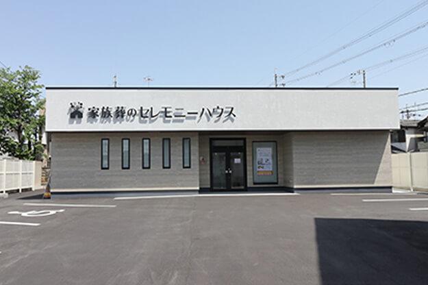 セレモニーハウス八尾久宝寺外観