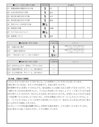 20210511東大阪市H様 火葬式・直葬のアンケート